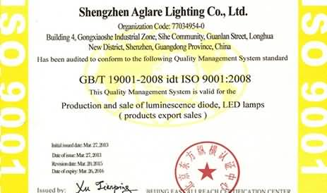 The news about Aglare Lighting Co., Ltd ISO9001 Quality Management System recertification